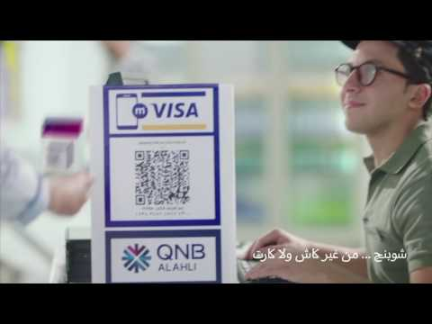 QNB ALAHLI mVisa for Individuals / الأفراد mVisa الأهلي QNB