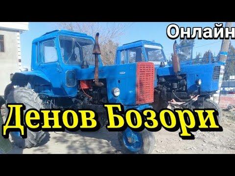 Трактор Зил  Газ-53  Нархлари Сурхандарё Денов машина бозори