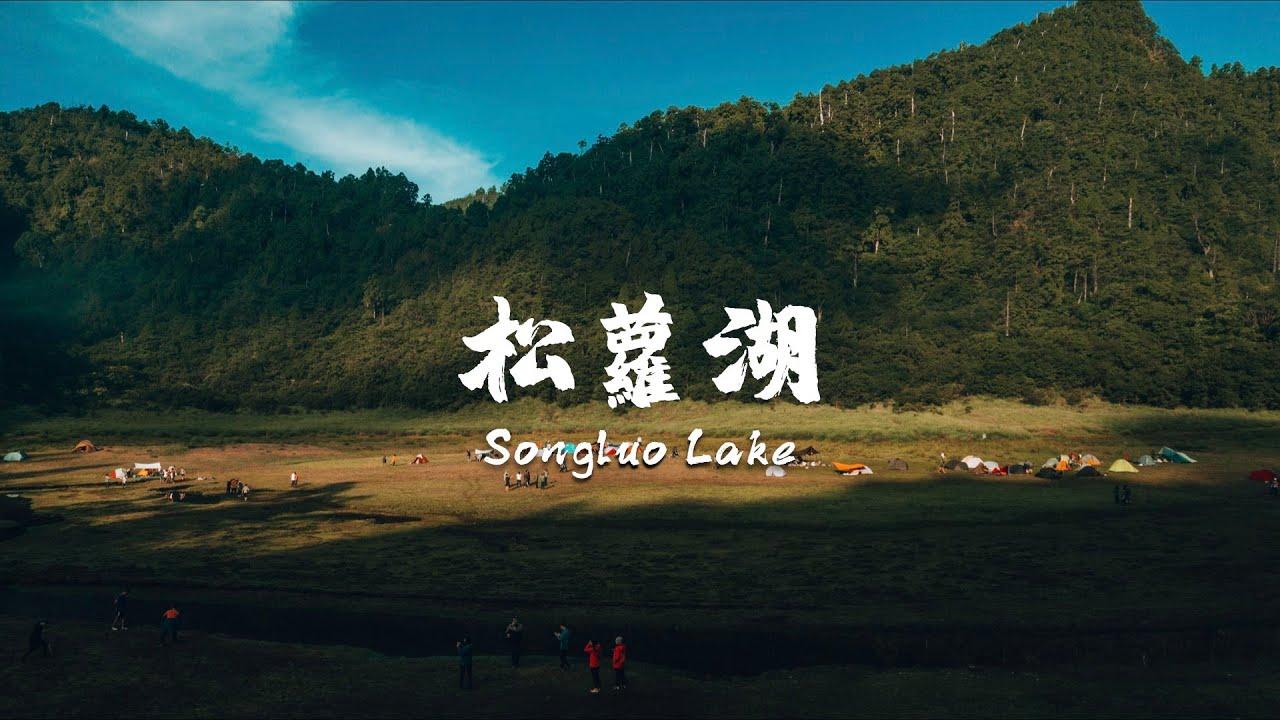 【松蘿湖】第一次與粉絲上山!百岳新手練習場 feat.奧丁丁體驗 Vlog#83
