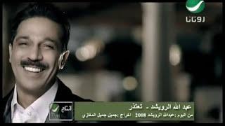 Abdullah Al Rowaished   Tatazer