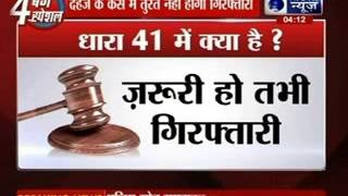 Supreme Court guidelines on dowry cases