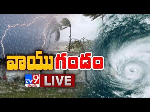 వణికిస్తున్న వాయుగండం LIVE || Heavy Rains Forecast For Telugu States - TV9