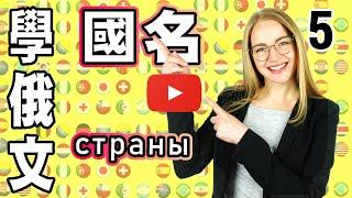 學俄語國家名稱發音【學俄文 】 Learn RUSSIAN: Countries|5
