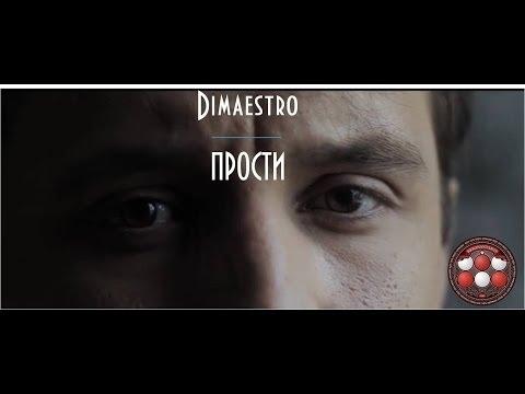 Dimaestro - Прости