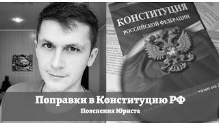 Поправки в Конституцию РФ 2020 / Постатейный анализ поправок / Пояснения юриста / #ЗнайПраво