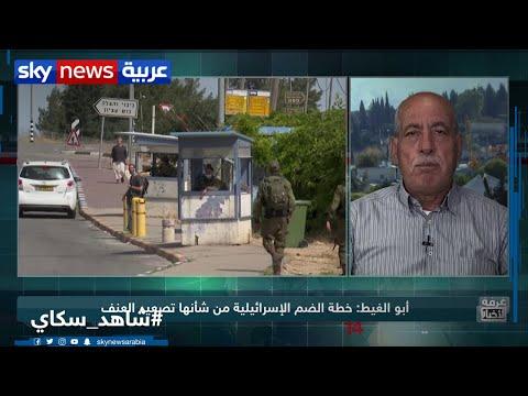 الأمم المتحدة تحذر من أن ضم إسرائيل أجزاء من الضفة الغربية يهدد استقرار المنطقة   غرفة الأخبار