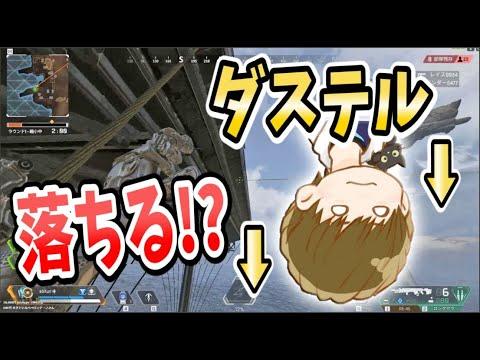 大爆笑必至!!あびつん&すももが驚愕する人のマネして落ちるダステル【Apex Legends】PS4 PC