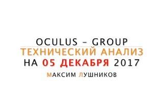 Технический анализ рынка Форекс на 05.12.17 от Максима Лушникова | OCULUS - Group