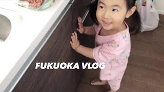 VLOG|후쿠오카 주부일상|한국에서 온 두 번째 택배 …