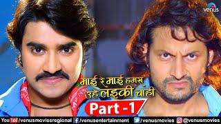 Mai Re Mai Part 1 | Bhojpuri Action Movie | Pradeep Pandey (Chintu) | Preeti Dhyani | Superhit Movie