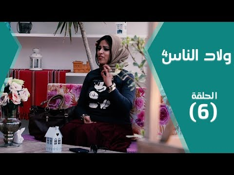 Wlad nas (libya) Season 4 Episode 6
