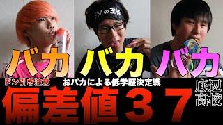 【偏差値37】おバカによる低学歴決定権!!!