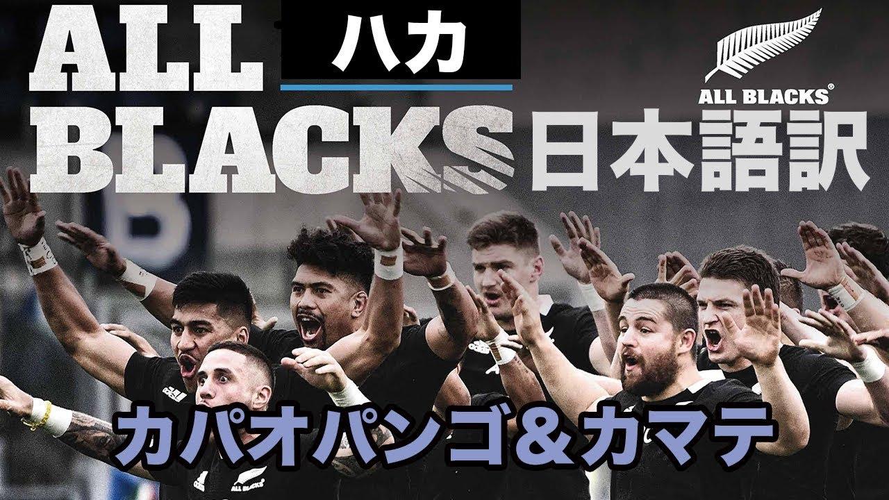 ラグビー ハカ 日本