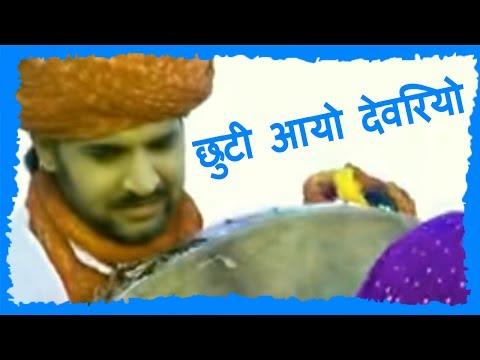 छुटी आयो देवरियो -Prakash Gandhi | फागण धमाल | 2008 | Rajasthani Song