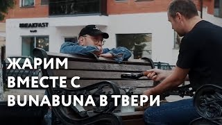 Жарим вместе с BunaBuna