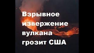 Взрывное извержение вулкана грозит США. Геологическая служба США предсказала крупное извержение.