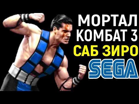 САБ ЗИРО ПРОТИВ ШАО КАН - Mortal Kombat 3 Сега / Sega thumbnail