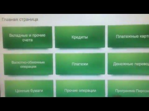 Регистрация на терминале электронной очереди NEURONIQ (http://neuroniq.ru/)