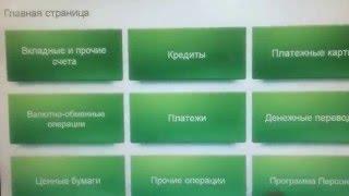 Регистрация на терминале электронной очереди NEURONIQ (http://neuroniq.ru/)(Видео № 1. Порядок регистрации клиентов в системе управления очередью NEURONIQ. С подробной информацией можно..., 2016-04-18T12:52:20.000Z)