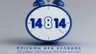 14814 Ξημερώματα Κυριακής 25/10 αλλάζει η Ώρα!