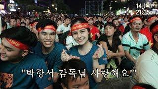 박항서 매직의 베트남, 강호 UAE 격파하고 조 1위 등극! 난리난 베트남 현지 반응!
