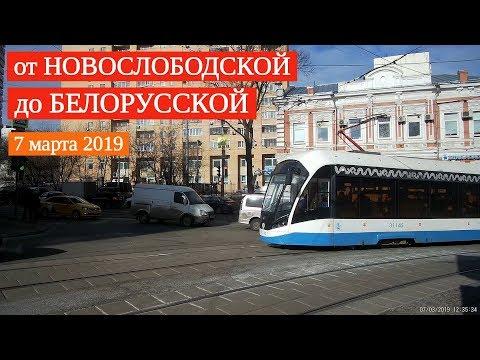 Прогулка Новослободская - Белорусская // 7 марта 2019