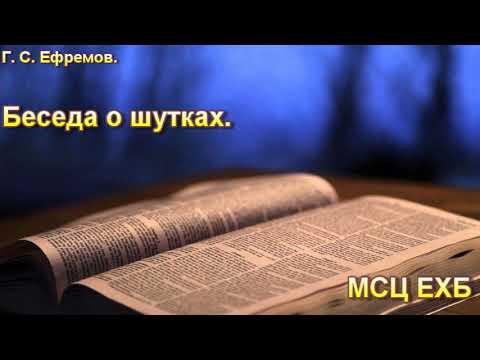 Г. С. Ефремов. Беседа о шутках. МСЦ ЕХБ.