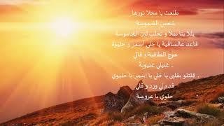 طلعت يا ماحلا نورها شمس الشموسه - فيروز