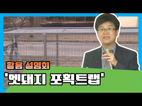 '멧돼지 포획트랩' 전격 도입, 활용 설명회