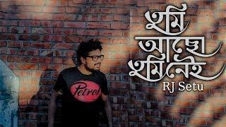 Tumi Acho Tumi Nei | RJ Setu | Lyrical Video | Abc Radio 89 2 FM | 2020