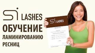 Обучение ламинированию ресниц Si Lashes