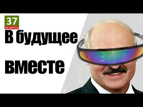 БАТЭ как БТ! Главные новости Беларуси. Новости сегодня. ПАРОДИЯ. 12-ый выпуск.