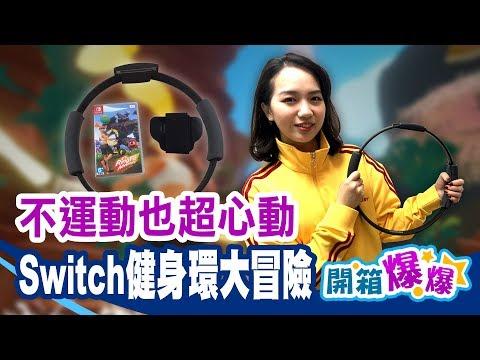 累到不行!任天堂Switch健身環大冒險 RingFit Adventure遊戲初體驗!│開箱爆爆│非凡新聞│20191021