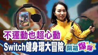 累到不行!健身環大冒險 任天堂Switch RingFit Adventure遊戲初體驗!│開箱爆爆│非凡新聞│20191021
