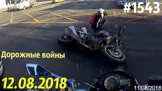 Новый автообзор от канала «Дорожные войны!» за 12.08.2018. Видео № 1543.