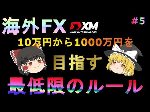 【FX】【ゆっくり実況】ハイレバのXMを使って10万円から1000万円を目指す最低限のルールとは?
