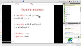اللغة الألمانية للمبتدئين | أكاديمية الدارين | محاضرة 3