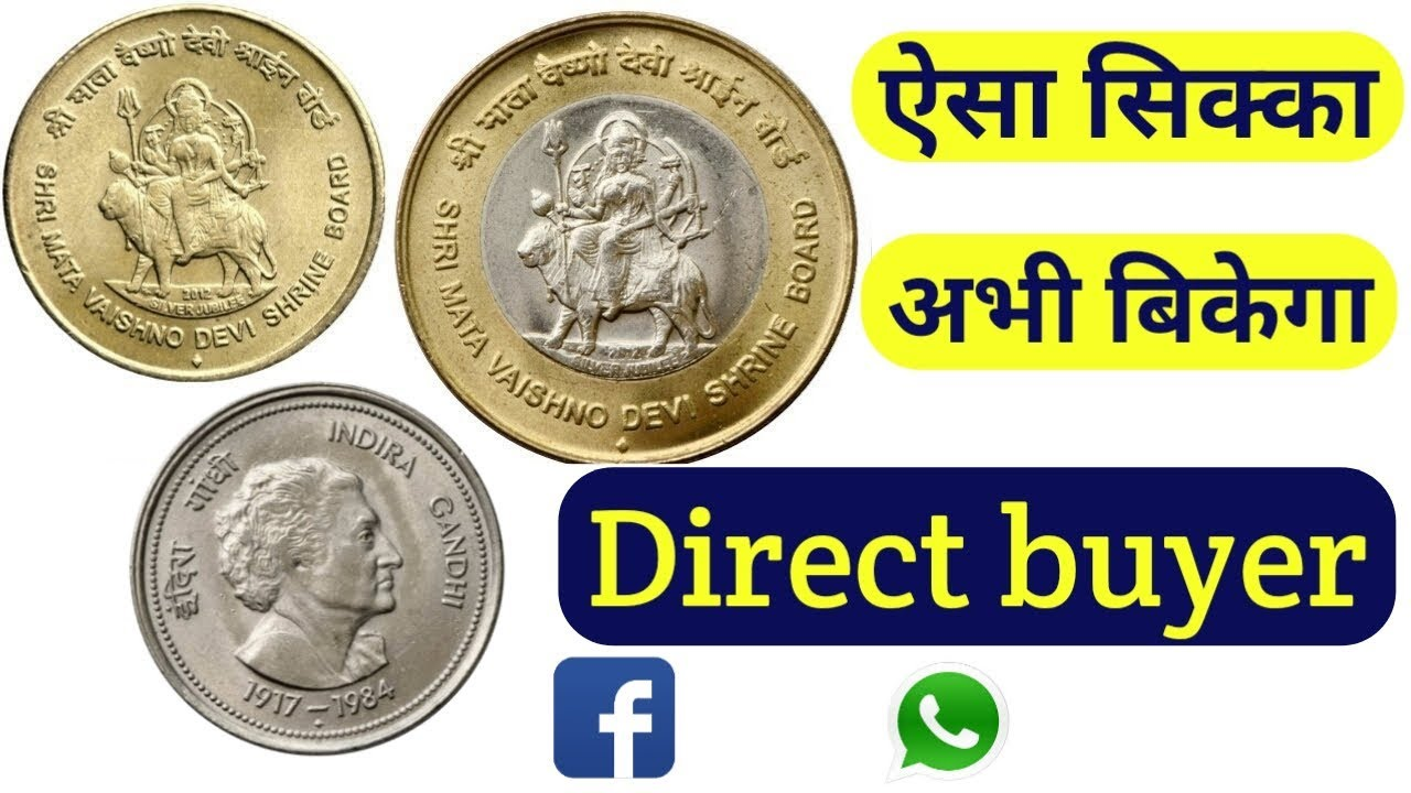 Sell old coins and Note direct buyer on Facebook | Old coin value | Tricks  in hindi
