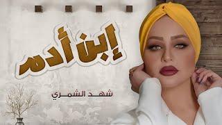 شهد الشمري - ابن آدم (حصرياً) | 2019