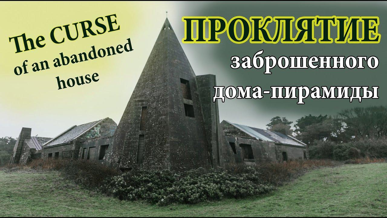 ПРОКЛЯТИЕ заброшенного дома-пирамиды, построенного на немецком бункере
