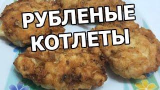Рубленые куриные котлеты. Рецепт из курицы от Ивана!