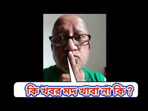 কি খবর মদ খাবা না কি,ki khobor mod khaba naki,#Sefatullah