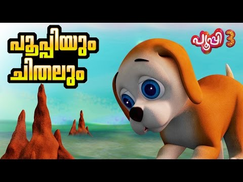 ᴴᴰ PUPI3: New malayalam cartoon animation | story and childrens songs