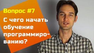 С чего начать обучение программированию? — Вопросы и Ответы #7