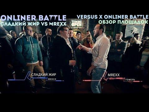 ПЛАГИАТ | VERSUS & Onliner Battle | БАТЛ Сладкий Жир vs Mrexx. ВидеоОбзор# 2