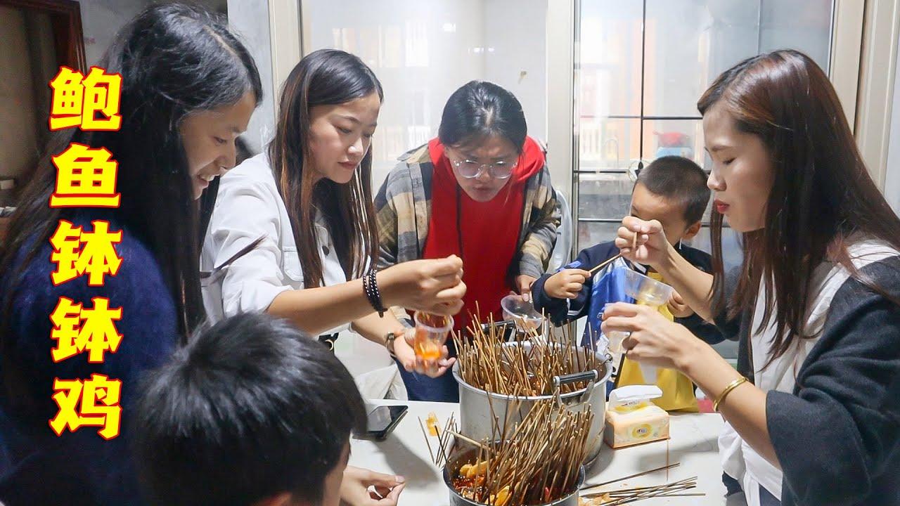 土豪闺蜜想吃钵钵鸡,特意买来十几种食材,做两大锅都不够吃