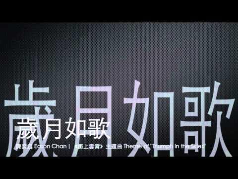 [完整 Full] 歲月如歌-陳奕迅 [ 衝上雲霄 主題曲 ]