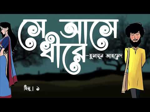 she-ashe-dhire-|-himu-|-[part-1/4]-humayun-ahmed-|-faheem-noman-|-audio-book-bangla-by-faheem