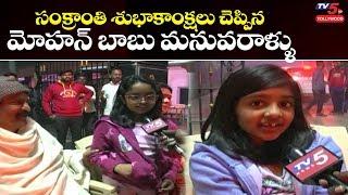 Mohan Babu Granddaughters Sankranthi Wishes 2020 to All | Manchu Vishnu | Viranica | TV5 Tollywood