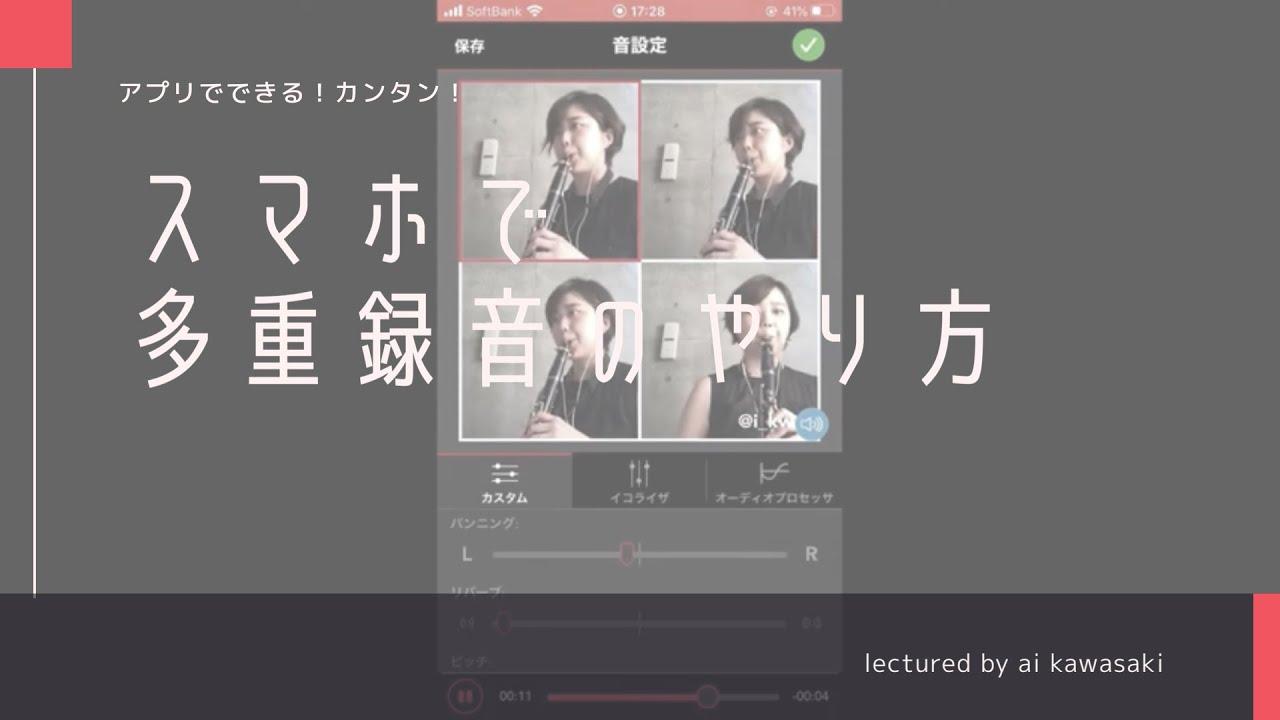 多重 録音 アプリ
